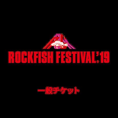 ROCKFISH FESTIVAL '19 一般チケット