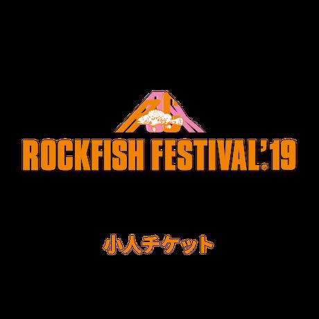 ROCKFISH FESTIVAL '19 小人チケット