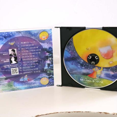 絵本&CDセット「ねむいねむいおつきさま」