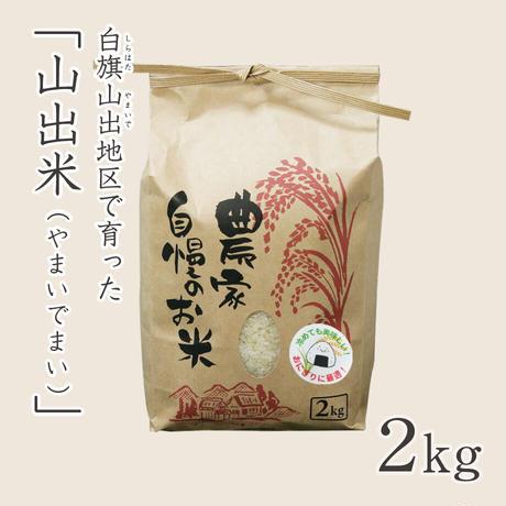 山出米(やまいでまい) 2kg