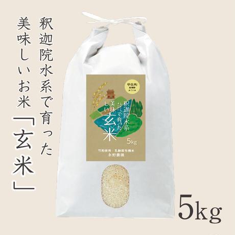 釈迦院水系で育てたお米(玄米) 5kg