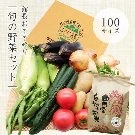 館長おすすめ!旬の野菜セット 100サイズ(野菜7品〜8品+お米2kg)