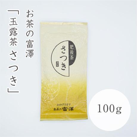 お茶の富澤 玉露茶さつき 100g