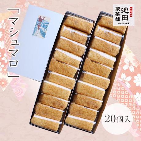 池田製菓舗 マシュマロ 20個入