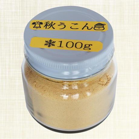 秋ウコン(ターメリック) 100g