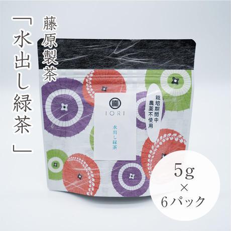 藤原製茶 水出し緑茶 5g×6パック
