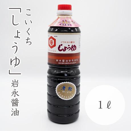 岩永醤油「こいくちしょうゆ」 1ℓ