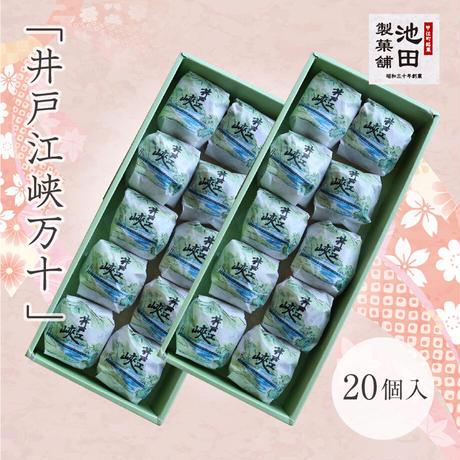 池田製菓舗 井戸江峡万十 20個入
