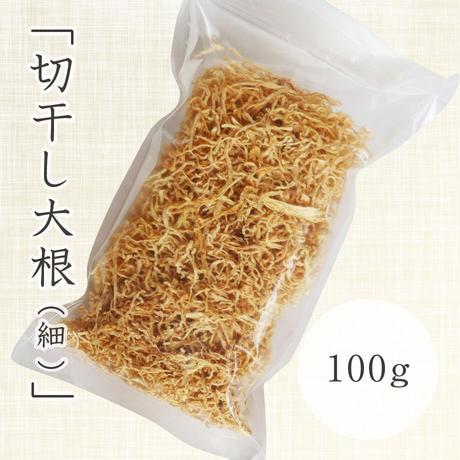 切り干し大根(細) 100g