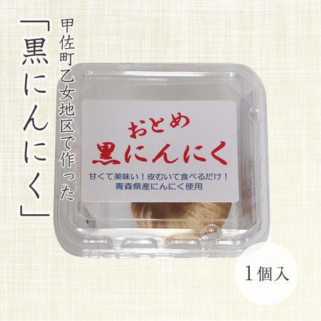 おとめ黒ニンニク(小)