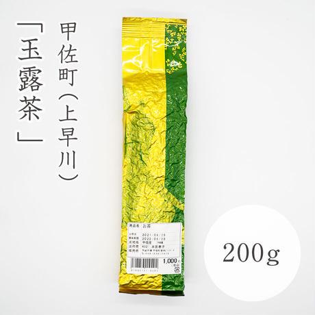 甲佐町産 玉露茶 200g