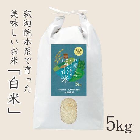 釈迦院水系で育てたお米(白米) 5kg