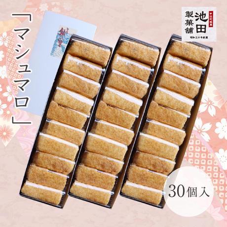 池田製菓舗 マシュマロ 30個