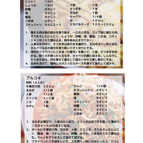 ろくキッチン+Plus レシピ集Vol.3