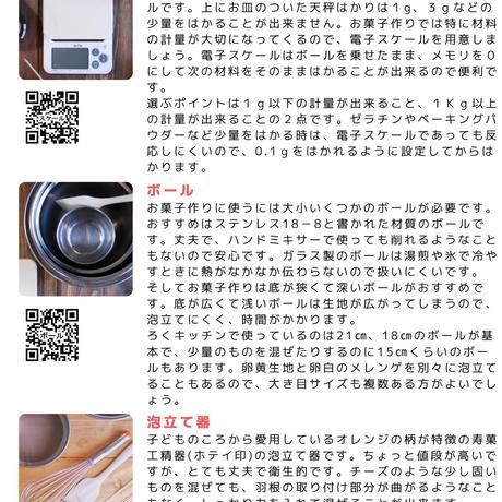 材料道具図鑑
