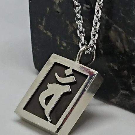 シルバー梵字ペンダント 十二支 未・申年生まれ