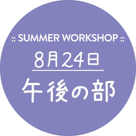 【夏休みワークショップ】8月24日(火) 午後の部