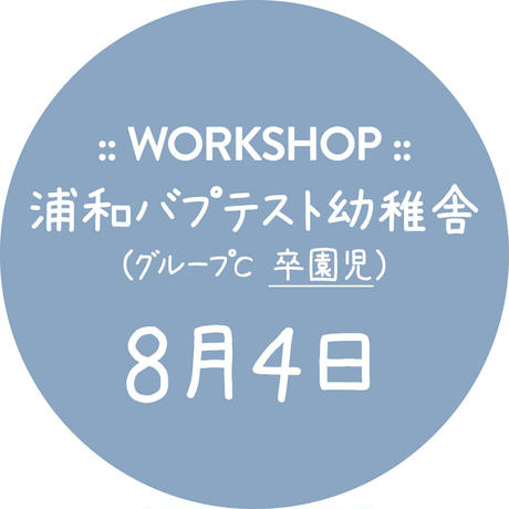 【ワークショップ】8月4日 (水) グループC 浦和バプテスト幼稚舎