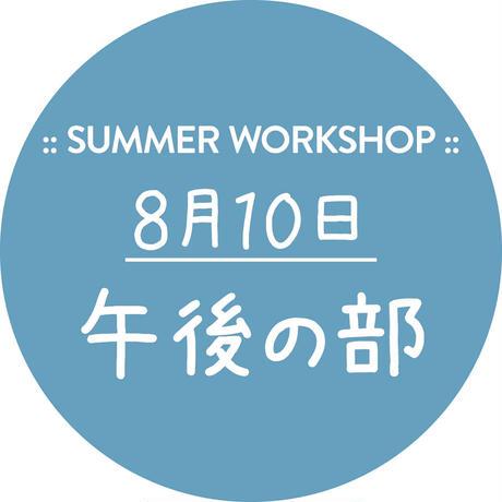【夏休みワークショップ】8月10日(火) 午後の部