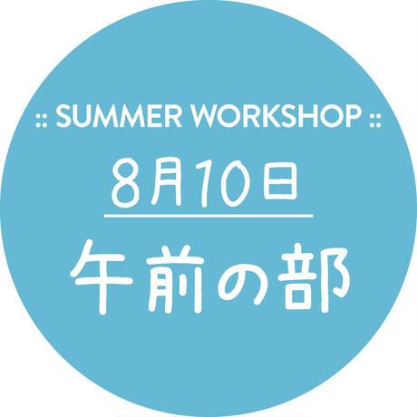 【夏休みワークショップ】8月10日(火) 午前の部