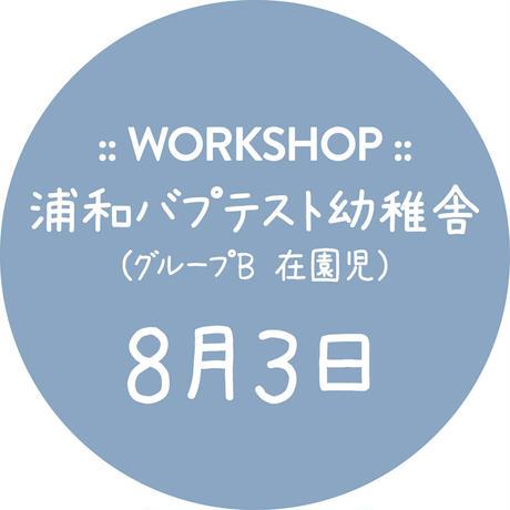 【ワークショップ】8月3日 (火) グループB 浦和バプテスト幼稚舎