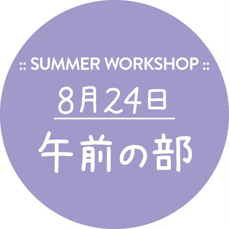 【夏休みワークショップ】8月24日(火) 午前の部