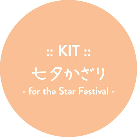 【KIT販売】七夕かざり ー the Star Festival  ー