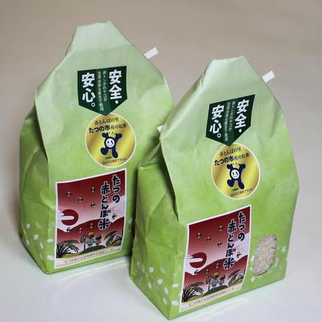 コシヒカリ白米750g2袋セット ひょうご推奨ブランド