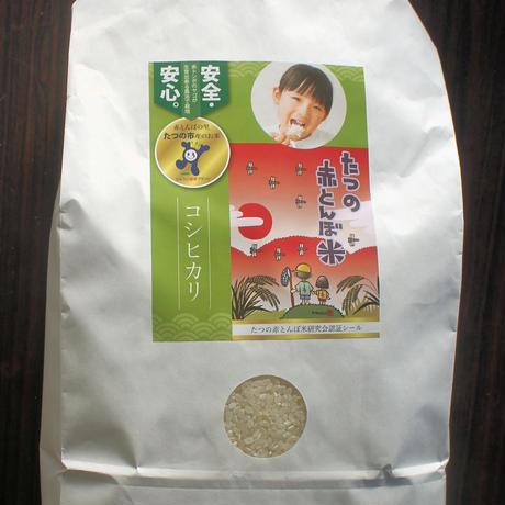 たつの赤とんぼ米 コシヒカリ白米5kgひょうご推奨ブランド