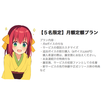 *あと3名!!*【5名限定】【藤宮茜】毎月定額プラン