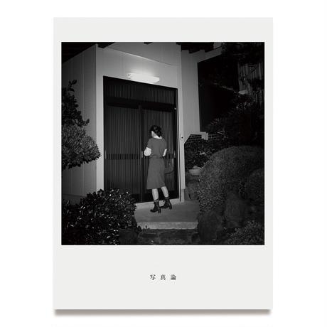 On Photography / 写真論