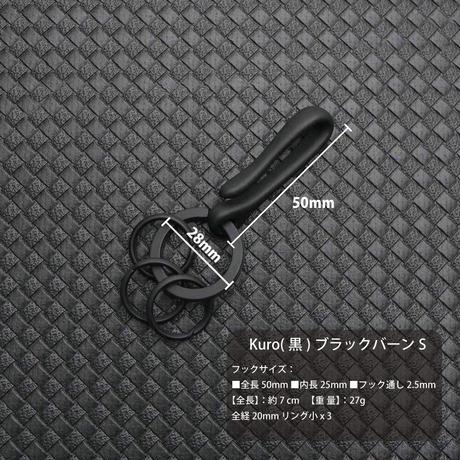 Kuro EDC ブラックバーン 真鍮 黒メッキ キーホルダー S 日本製