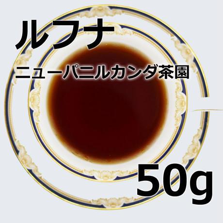 紅茶 ルフナ 50g 【ニューパニルカンダ茶園 】 2021年  新茶  Ruhuna