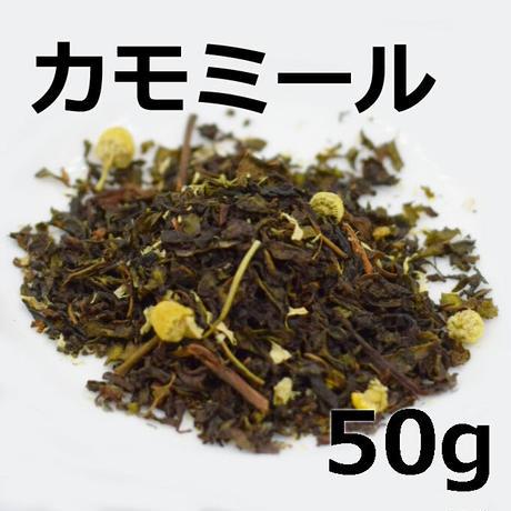 紅茶 カモミール 50g 【オリジナルブレンド紅茶】