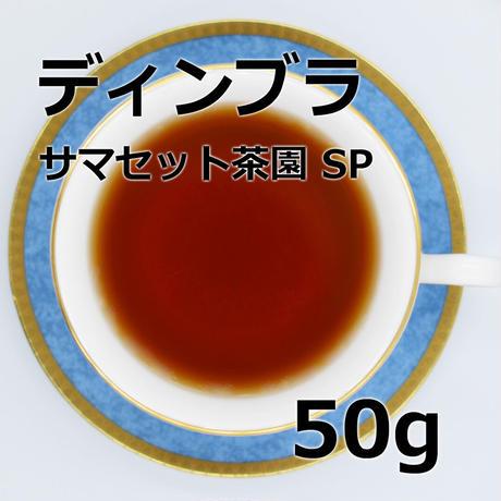紅茶 ディンブラ 50g 【サマセット茶園 SP】  2021年  新茶  Dimbula