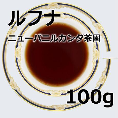 紅茶 ルフナ 100g 【ニューパニルカンダ茶園 】 2021年  新茶  Ruhuna