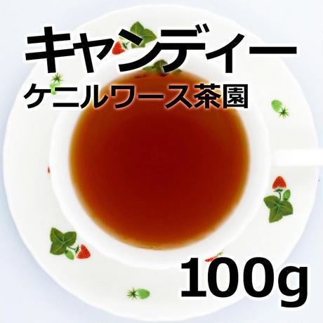 紅茶 キャンディー 100g 【ケニルワース茶園】  Kandy