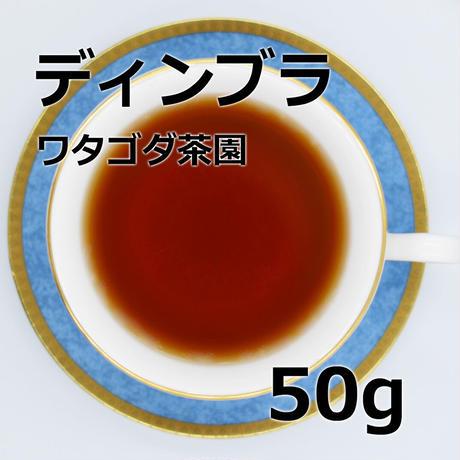 紅茶 ディンブラ 50g 【ワタゴダ茶園 】  2021年  新茶  Dimbula