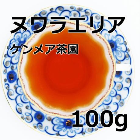 紅茶 ヌワラエリア 100g 【ケンメア茶園】 2021年  新茶 NuwaraEliya