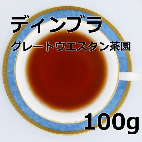 紅茶 ディンブラ 100g 【グレートウエスタン茶園 】 2021年  新茶  Dimbula