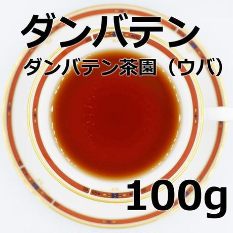 紅茶 ダンバテン( ウバ) 100g 【ダンバテン茶園】 Uva