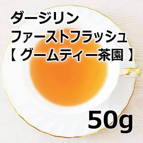 ダージリン ファーストフラッシュ 50g 【グームティー茶園】2021年産