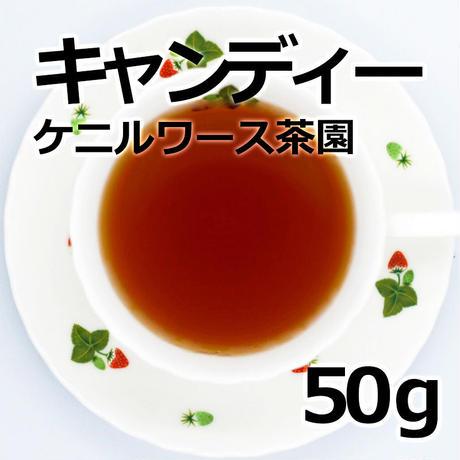 紅茶 キャンディー 50g 【ケニルワース茶園】  Kandy