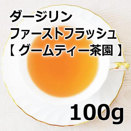 ダージリン ファーストフラッシュ 100g 【グームティー茶園】2021年産