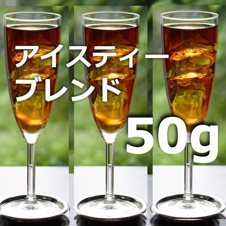 紅茶 アイスティーブレンド 50g 【オリジナルブレンド紅茶】