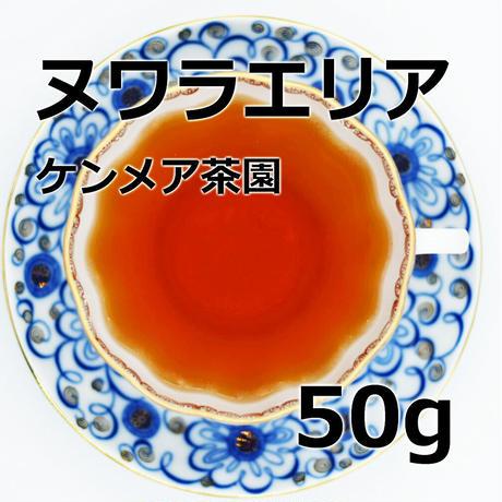 紅茶 ヌワラエリア 50g 【ケンメア茶園】 2021年  新茶 NuwaraEliya