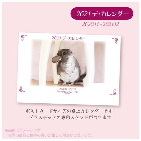 【新春セール/ゆうパケット発送】2021「デ・カレンダー」(2020年11月〜)