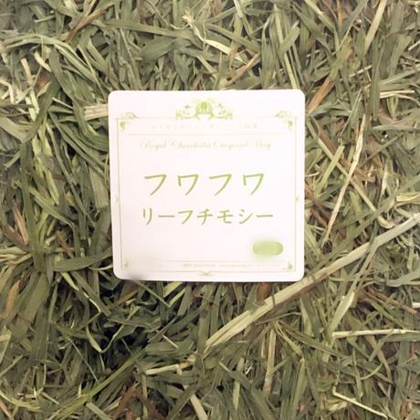 【大人気!】《数量限定》サラサラふわふわ3番刈りチモシー 400g