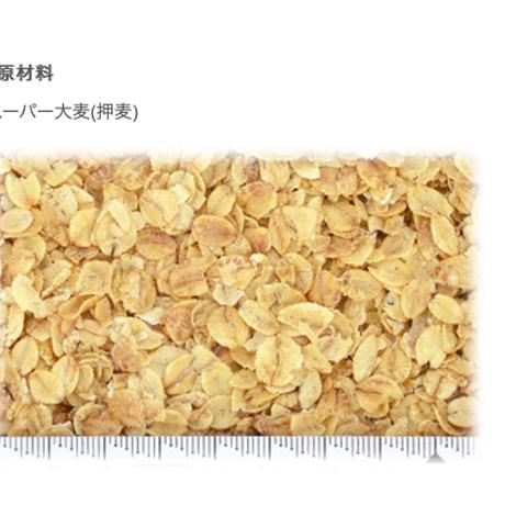 サンコー 腸活スーパー大麦 フレーク  50g