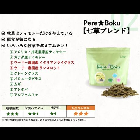 PereBoku(ペレボク) 七草ブレンド
